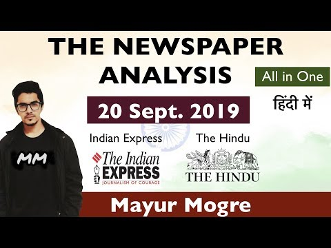 20th September 2019- The Indian Express & The Hindu Newspaper Analysis in Hindi