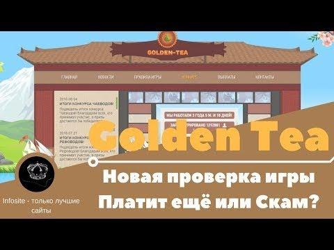 GoldenTea инвестиционная игра с выводом Платит ещё проект или уже скам?
