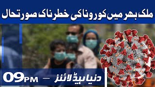 Dunya News Headlines 9 PM   24 July 2021