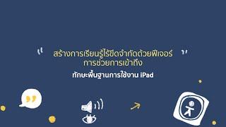 iPadOS - สร้างการเรียนรู้ไร้ขีดจำกัดด้วยฟีเจอร์ การช่วยการเข้าถึง