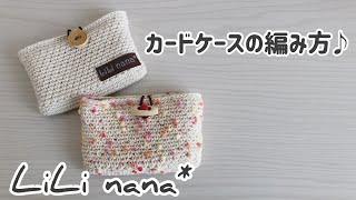 カードケースの編み方☆かぎ針編み(Crochet Pattern Card Holder)