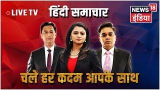 News18 India LIVE TV | Latest News In Hindi | Samachar 24x7 LIVE