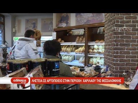 Ληστεία σε αρτοποιείο στη Χαριλάου Θεσσαλονίκης   27/12/2018   ΕΡΤ