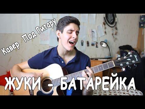 ЖУКИ - БАТАРЕЙКА (Кавер Под Гитару от Раиля Арсланова)/ Парнишка Спел Батарейку