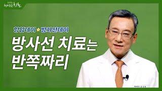 [김진목의 암팩첵]방사선치료는 반쪽짜리
