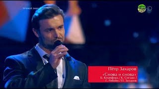 Петр Захаров «Over and Over» Голос / The Voice Russia 2018 Сезон 7 Меладзе