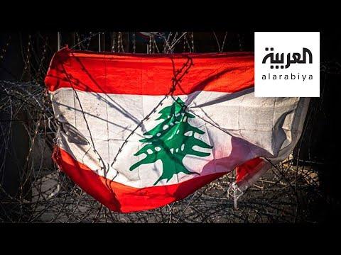 العرب اليوم - شاهد: مراوغة وخداع في مفاوضات لبنان مع صندوق النقد