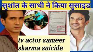 Breaking News:Yeh Rishtey Hain Pyaar Ke actor Sameer Sharma dies by suicide,sameer sharma आत्महत्या - Download this Video in MP3, M4A, WEBM, MP4, 3GP