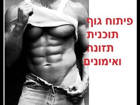 דיאטה לחיטוב הגוף והשרירים