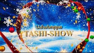 НОВОГОДНЕЕ TASHI SHOW 2019  Official video