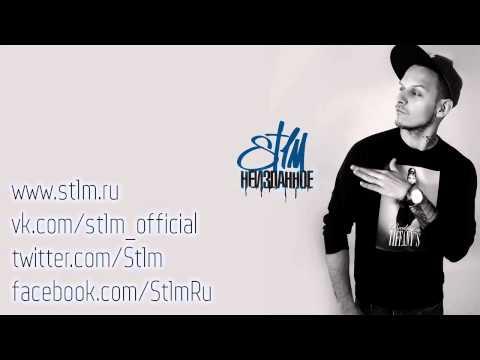 St1m - Бермудский треугольник + ТЕКСТ ПЕСНИ