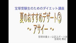 宝塚受験生のダイエット講座〜夏のおすすめデザート③アサイー〜のサムネイル