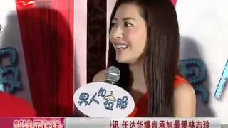 郭富城否认婚讯 任达华爆言承旭最爱林志玲.mp4