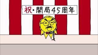 45周年 スピーチ篇