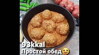 Рецепт Ленивых голубцов.