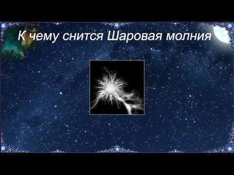 К чему снится Шаровая молния (Сонник)