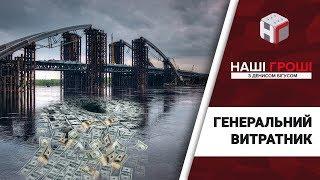 Генеральний витратник: хто контролює 6 мільярдів на будівництві Подільського мосту (2017.09.25)
