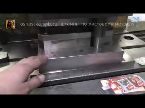 Установка штампа на кривой пресс