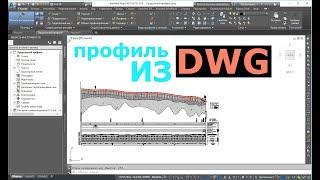 Civil 3D: как построить профиль по данным из DWG