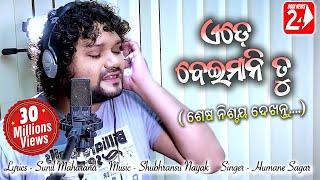 Ede Beimani Tu   Official Studio Version   Humane Sagar   Odia Sad Song   OdiaNews24