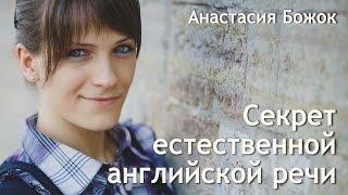 Секрет естественной английской речи / The secret to speaking English naturally