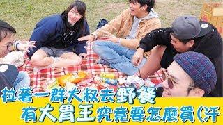 【日常ルル】拉著一群大叔去野餐 有大胃王究竟要怎麼買(汗 ft.頑game