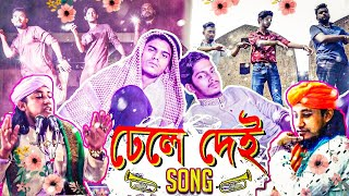 Dhele Dei Song | তাহেরী আঙ্কেল | Boshen Boshen | Prottoy Heron | Bangla New Song 2019 |Dj Alvee