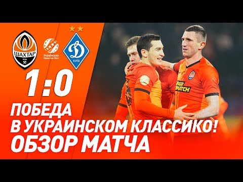 Шахтер – Динамо – 1:0. Гол и обзор матча (10.11.2019)