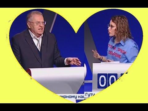 Вот такая ЛЮБОВЬ! Новая перепалка Собчак и Жириновского на дебатах