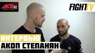 Акоп Степанян о победе нокаутом на ACB 62 и боях с борцами