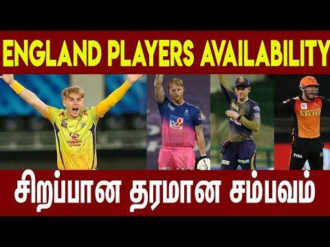 England Players வராங்களா? | #Nettv4u