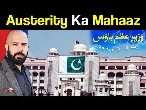 Mahaaz with Wajahat Saeed Khan | Austerity ka Mahaaz | 16 September 2018 | Dunya News