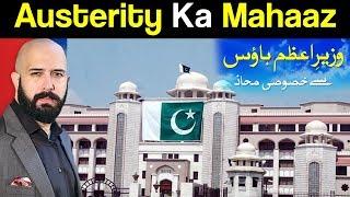 Mahaaz with Wajahat Saeed Khan   Austerity ka Mahaaz   16 September 2018   Dunya News