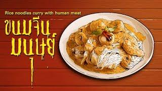 ขนมจีนมนุษย์   Rice noodles curry with human meat