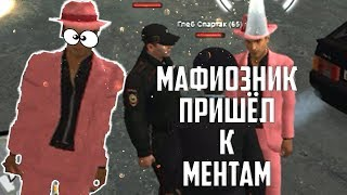МАФИОЗНИК ПРИШЁЛ К МЕНТАМ GTA RP BOX