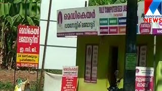 Medical Lab issue- discussion  | Manorama News