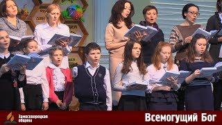 """А капелла (дети) """"Всемогущий Бог""""   01.12.2018"""