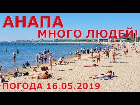 #АНАПА. Погода 16.05.2019. Много людей! Центральный пляж. Жара как летом! Чистота моря.