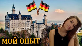 Как русскому школьнику уехать в Германию? 🇩🇪 Мой опыт!