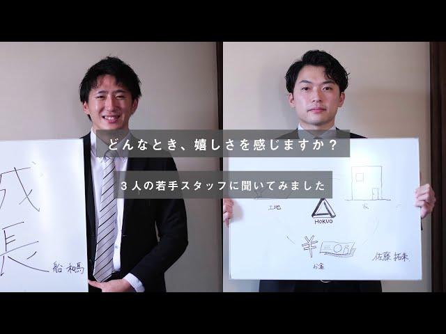 HOKUO 北王【新卒採用向け】インタビュー動画