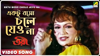 Ektu Boso Chole Jeyo Na। Troyee | Bengali Movie Song
