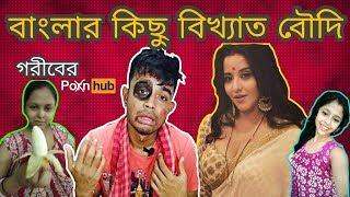 Bengali Nongra Boudies   E kamon boudi   Bangla New Funny Video 2018   pukurpakami