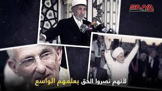 هكذا حاول الإرهاب اغتيال صوت الحقِ في سورية