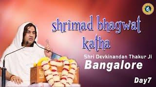Shri Devkinandan Thakur ji maharaj || Bangalore Day-07 ||08-01-2017 || LIVE Shrimad Bhagwat katha