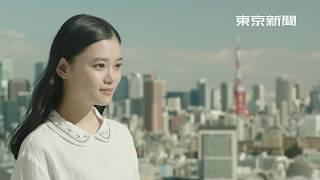 東京新聞「ためしてみる」篇杉咲花塚地武雅