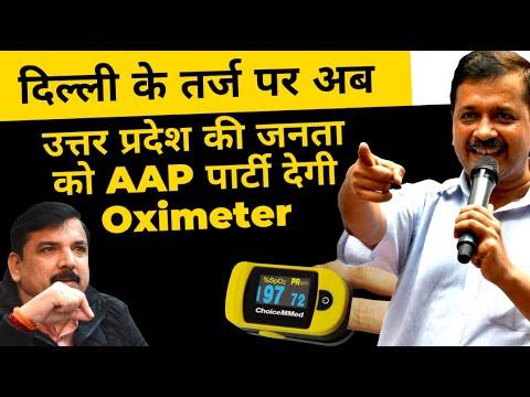 Uttar Pardesh (U.P.) की जनता को Aam Aadmi Party के Sanjay Singh ने दिए Oximeter | Kejriwal Model