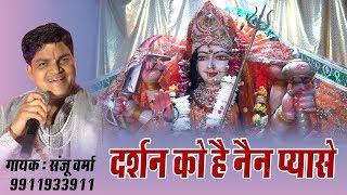 Mata Rani Special Bhajan !! Darshan Ko Hai Nen Puase !! Sanju Varma