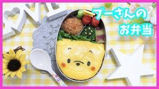 キャラ弁・簡単・顔弁くまのプーさんのお弁当obento/charabenJapaneseCuteBentoBox/プーさん/WinniethePooh