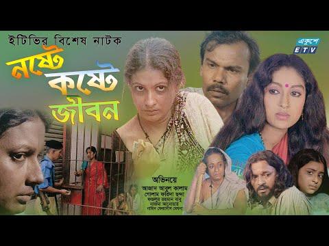 Noshte Koshte Jibon | নষ্টে কষ্টে জীবন  | Bangla Natok | Azad | Golam Farida | Babu | ETV Drama