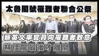 太魯閣號罹難者公祭 蔡英文、蘇貞昌出席